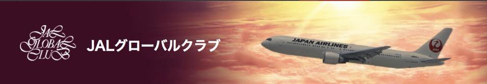 JGC(JALグローバルクラブ)のイメージ