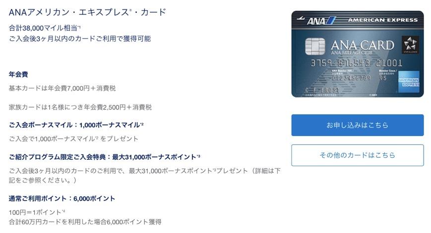 ANAアメックス通常カード(ANAアメリカン・エキスプレス・カード)の紹介プログラム