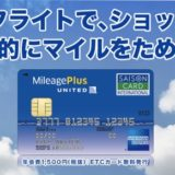 MileagePlusセゾンカードの入会キャンペーンはポイントサイト経由がお得!UAマイルを貯めよう!