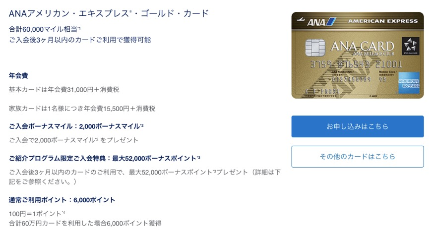 ANAアメックスゴールド(ANAアメリカン・エキスプレス・ゴールド・カード)の紹介プログラム