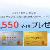 JALカードの入会はポイントサイト経由がお得!10,500円相当の大還元!<ECナビ>