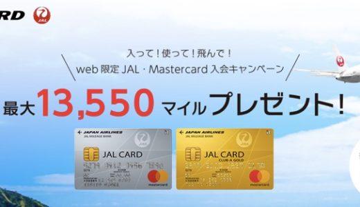 JALカードの入会はポイントサイト経由がお得!8,000円相当の大還元!<モッピー>