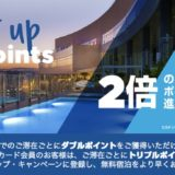 ヒルトン(Hilton)のキャンペーン情報(2019年9月-2020年1月)滞在ごとにダブルポイントorトリプルポイント!