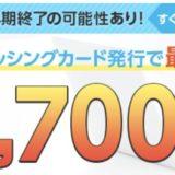 ジャパンネット銀行の入会キャンペーンで最大11,350円相当の大還元!<すぐたま>