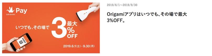 オリガミペイ (Origami Pay):常時3%オフキャンペーン