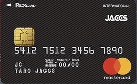 REXカードの券面