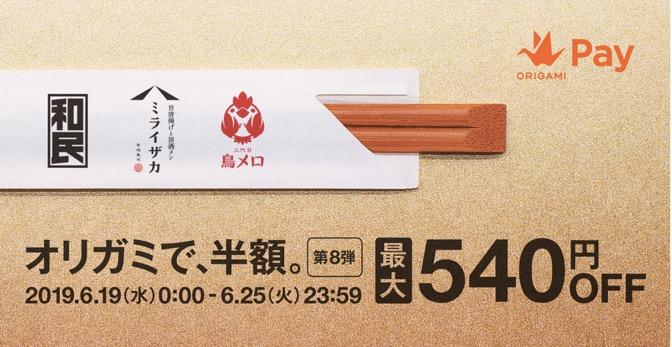 オリガミペイ (Origami Pay)の半額キャンペーン:ワタミグループ