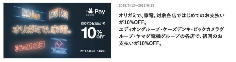 オリガミペイ (Origami Pay):家電量販店で10%オフキャンペーン
