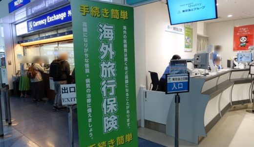海外旅行保険はクレジットカードだけで十分?自動付帯のオススメは?