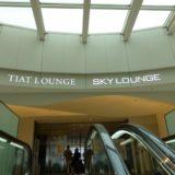 羽田空港 TIAT LOUNGE 訪問記!スカイチームの共同ラウンジ 兼カードラウンジをレポート!