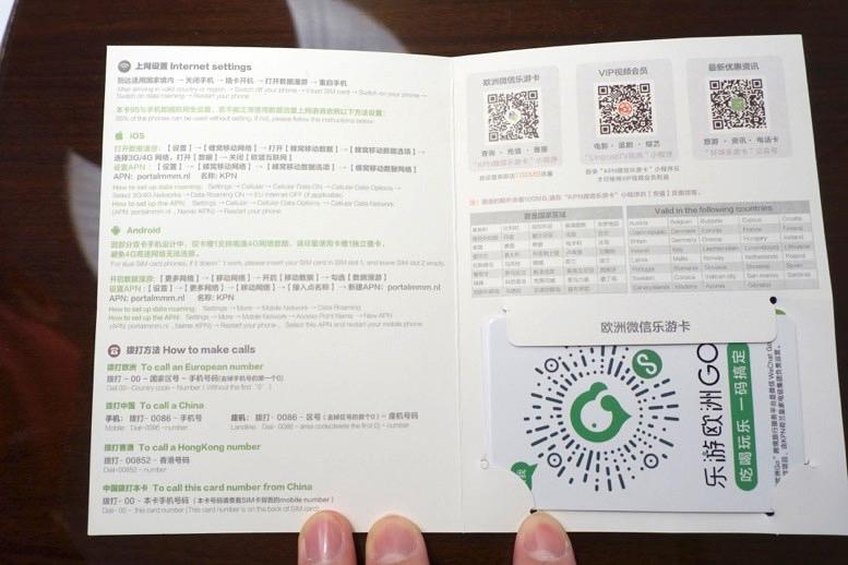 ヨーロッパ周遊 SIMカード:設定手順(英語、中国語)