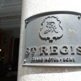 セントレジス・ローマ 宿泊記:高級ホテルのスイートルームにアップグレード体験レポート!