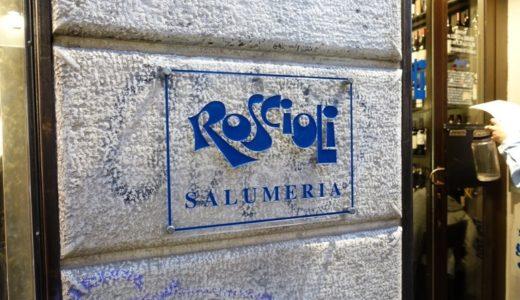 ロショーリ(Roscioli)の予約方法!ローマNo.1のカルボナーラとは?オススメを口コミ!