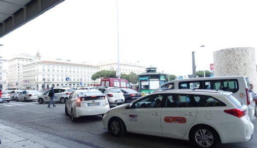 フィウミチーノ空港からローマ市内(ホテル)への移動方法は?深夜のタクシー利用を体験レポート!