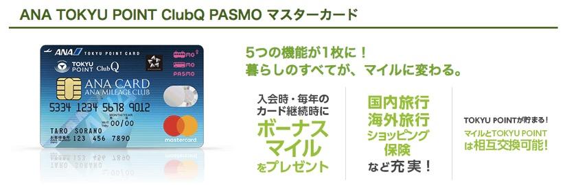 ANA TOKYU POINT ClubQ PASMO マスターカードの概要