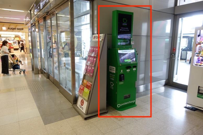 ポケットチェンジ「羽田空港国内線第1ターミナル」