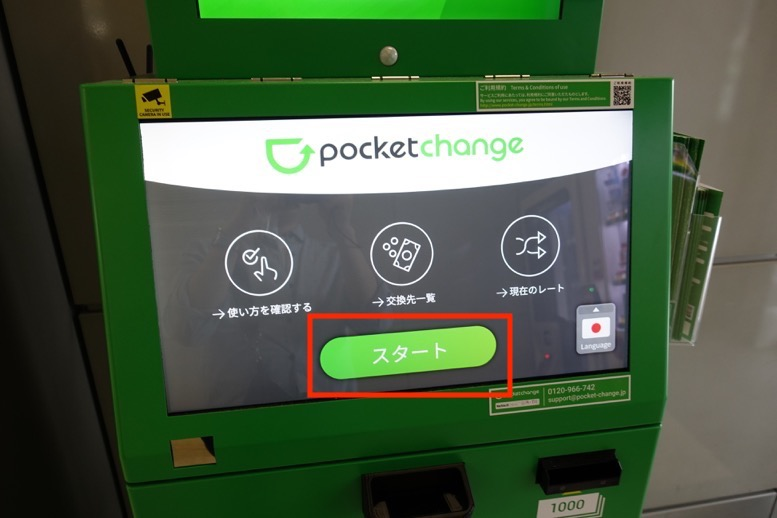 ポケットチェンジの使い方:両替のスタート