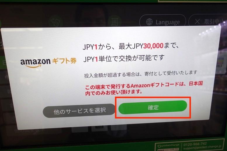 ポケットチェンジの使い方:Amazonギフト券