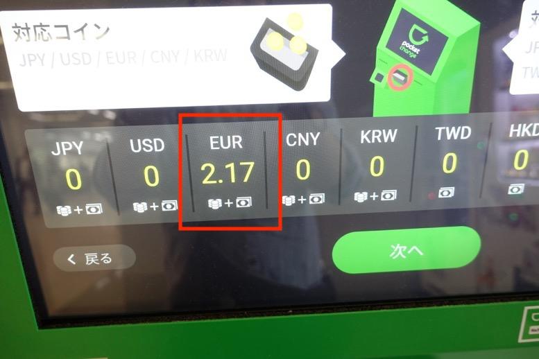 ポケットチェンジの使い方:コイン・紙幣の投入2