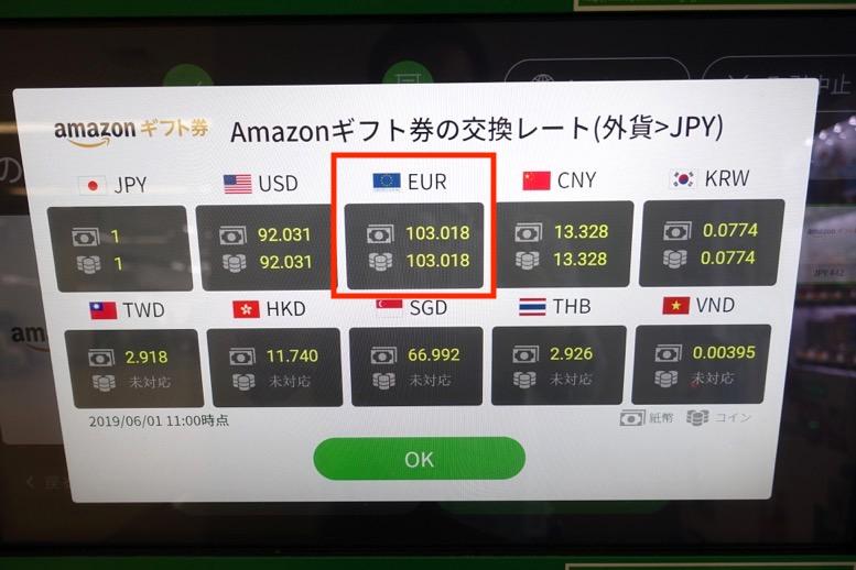 ポケットチェンジの使い方:交換レートの確認2