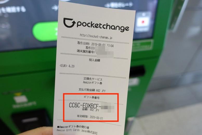 ポケットチェンジの使い方:レシートの確認