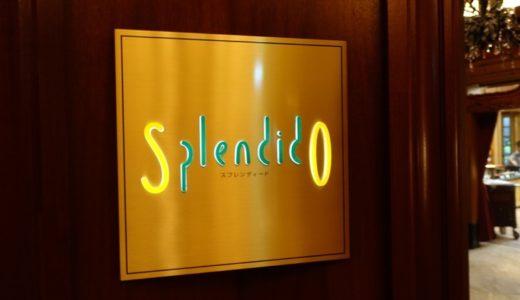 ザ・リッツ・カールトン大阪:朝食はレストラン「スプレンディード」&プールの体験レポート!