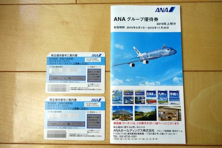 ANA株主優待券とクーポン冊子