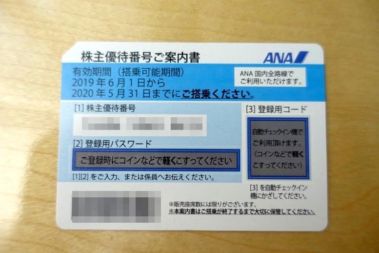 ANA株主優待券の券面