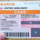 JAL株主優待券の使い方!価格やメリットを解説!