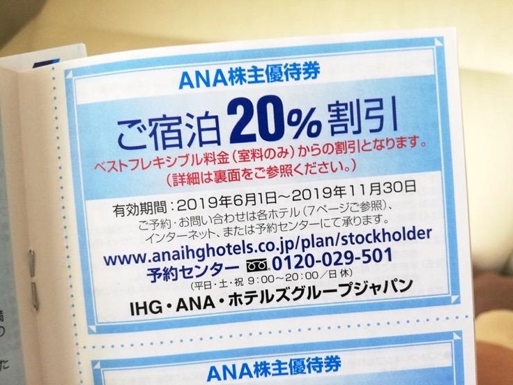 ANA株主優待の優待券2