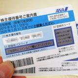 ANA株主優待券の使い方!価格やメリットを解説!
