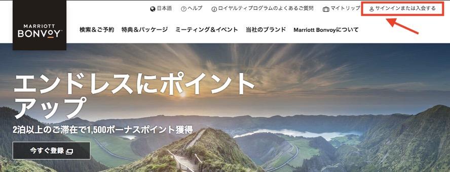 マリオット(Marriott Bonvoy)への会員登録1