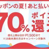 メルペイのキャンペーンで70%還元!セブン・ファミマ・ローソン・マクドナルド・吉野家などが対象!<8月最新>