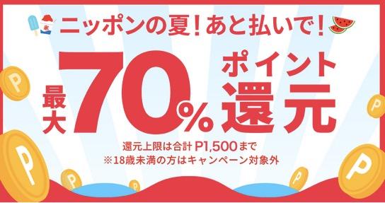 メルペイ「70%ポイント還元」キャンペーン