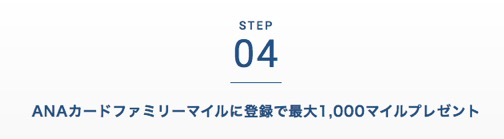 ANAカードの入会キャンペーン:ステップ4「ANAカードファミリーマイルに登録で最大1,000マイルプレゼント」1