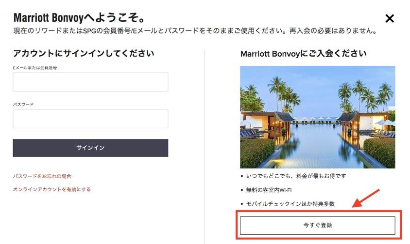 マリオット(Marriott Bonvoy)への会員登録2