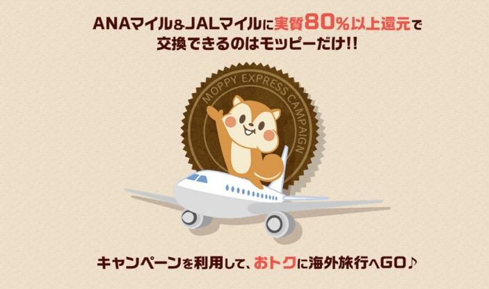 「ANAマイル」と「JALマイル」の両方を80%以上の交換レートで貯められるのは「モッピー」だけ