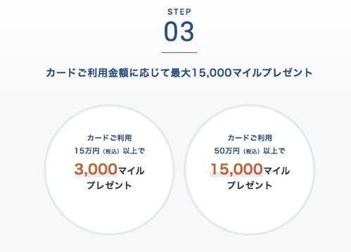 ANAカードの入会キャンペーン:ステップ3「カードご利用15万円(税込)以上で最大15,000マイルプレゼント」1