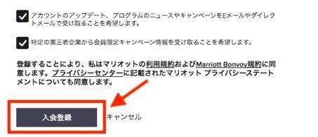 マリオット(Marriott Bonvoy)への会員登録4