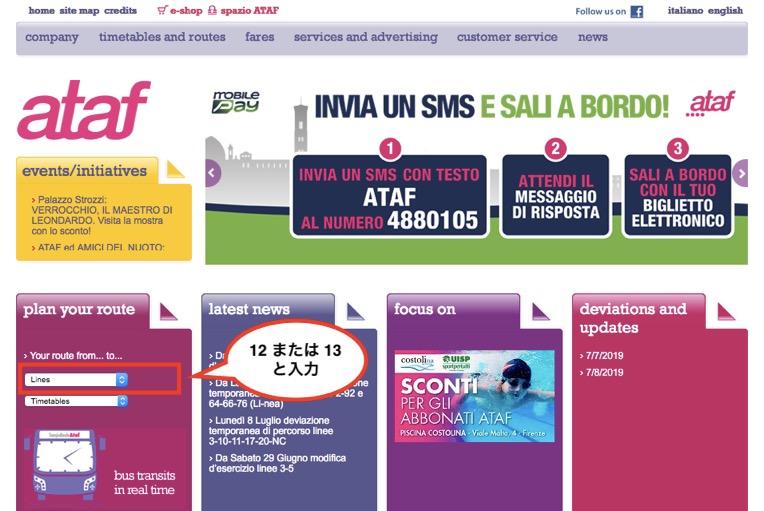 ATAF社の公式HP「Topページ」