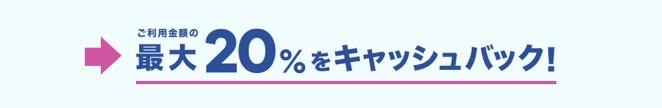 最大20%キャッシュバック
