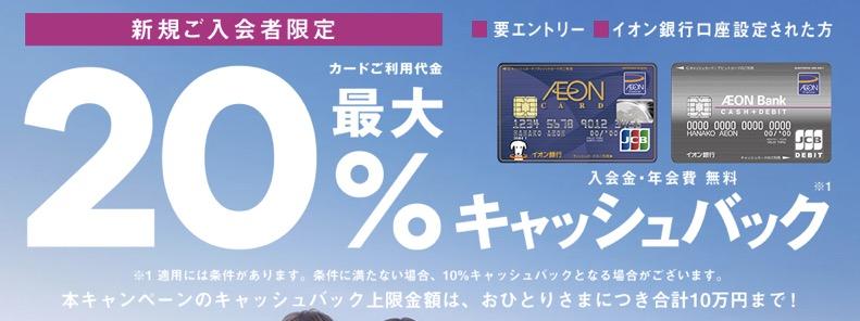 【新規入会限定】最大20%キャッシュバックキャンペーン