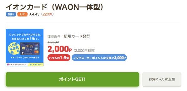 イオンカード(WAON一体型)の案件概要