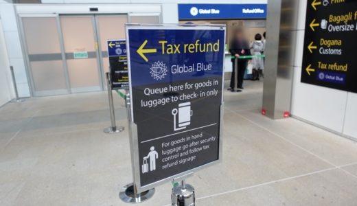 イタリアでの免税手続き方法!ベネチア、マルコポーロ空港での手順を解説!