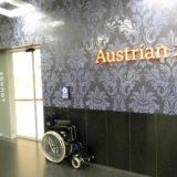 ウィーン空港 オーストリア航空ラウンジ訪問記!セネターラウンジはSFCで利用可能!