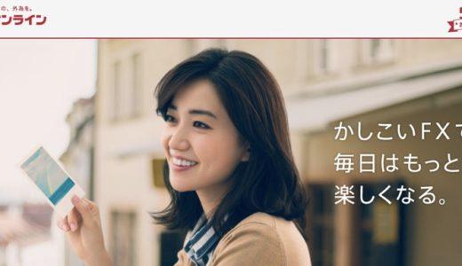 外為オンラインの口座開設キャンペーン!ポイントサイト経由で5,000円相当の大還元!<すぐたま>