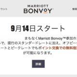 【マリオット】ポイント宿泊でオフピーク&ピークレートがスタート!9月14日から!