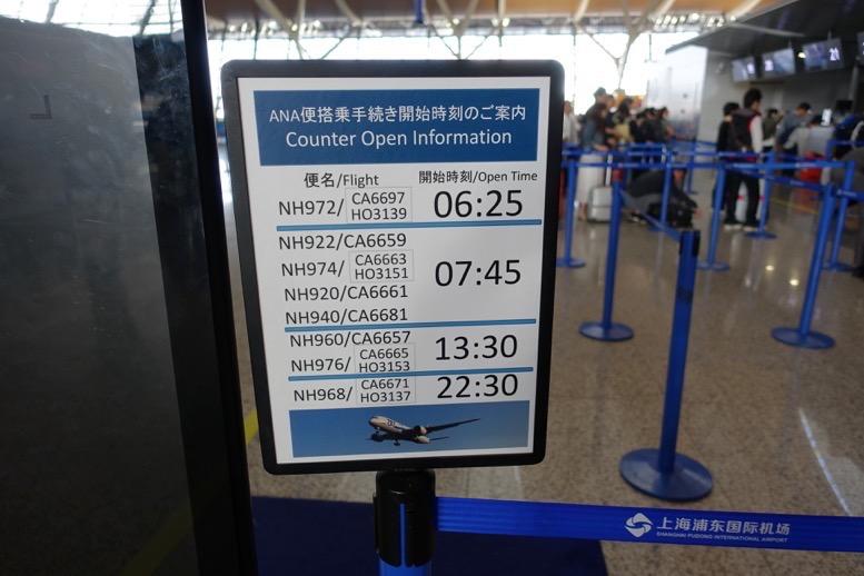 ANAビジネスクラス空港サービス:優先チェックイン1