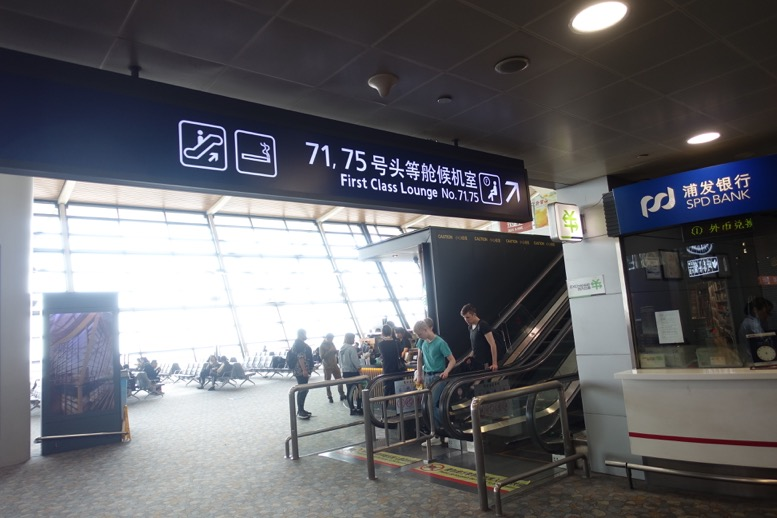 上海浦東空港のエアチャイナラウンジ:場所と行き方1