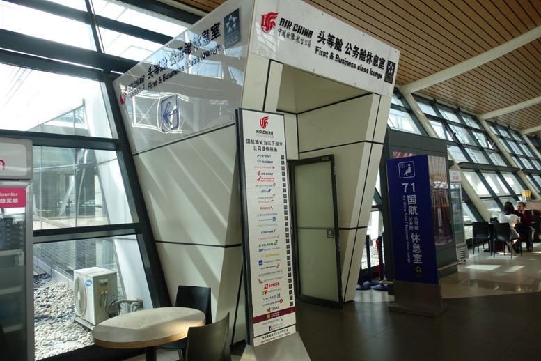 上海浦東空港のエアチャイナラウンジ:場所と行き方3